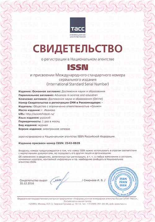 Свидетельство ISSN-ONLINE-scientifictext